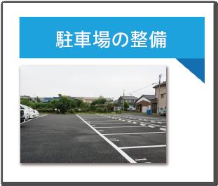 駐車場の整備
